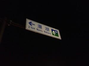 夏合宿2013